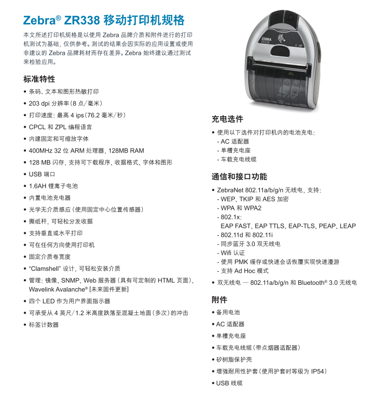 斑马zr338